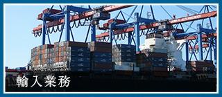 国際貿易業務